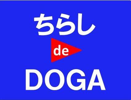 ちらし de DOGA(AR)