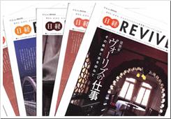 日経REVIVE2
